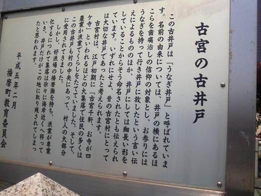 235-8unagiido1.JPG