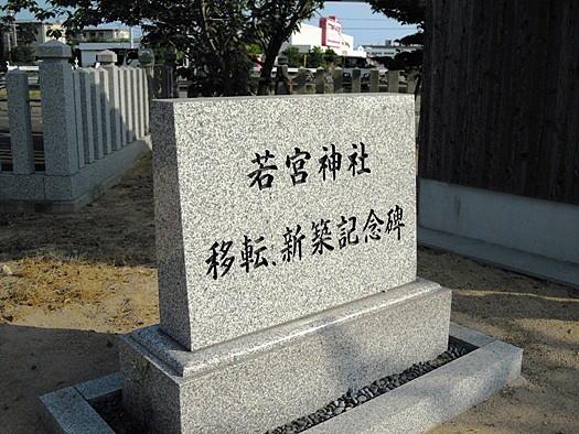 238-11wakamiya4.jpg